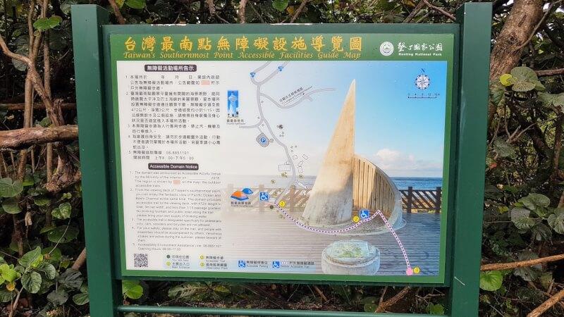 台湾最南点碑