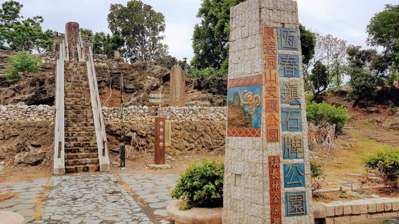 恒春石碑公園