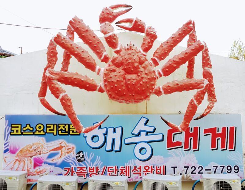 釜山のカニ